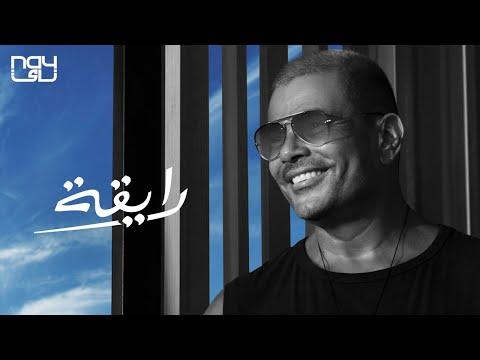 كلمات اغنية رايقة عمرو دياب 2021 مكتوبة