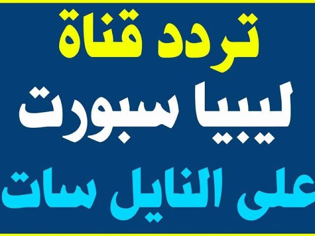تردد قناة ليبيا الرياضية Libya Sports على النايل سات اليوم 11-10-2021