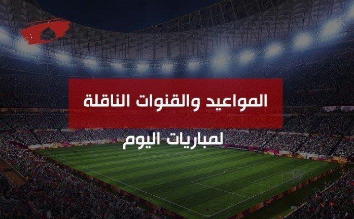 أهم المباريات المنقولة اليوم 12-10-2021 على النايل سات