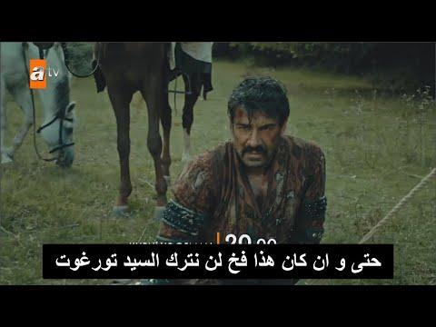 اليوم عرض الحلقة 67 مسلسل قيامة عثمان على قناة atv التركية