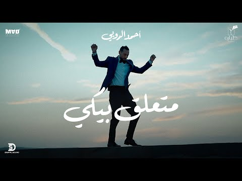 كلمات اغنية متعلق بيكي احمد الروبي 2021 مكتوبة