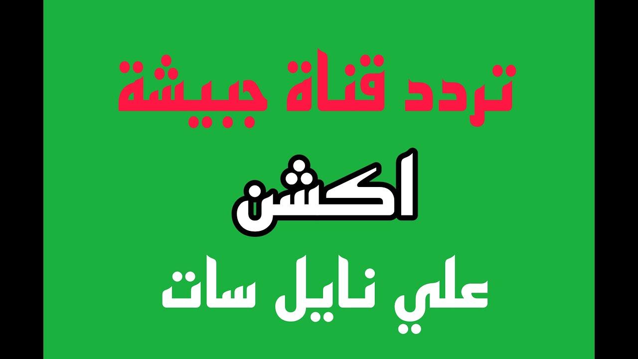 تردد قناة حبيشة اكشن على النايل سات اليوم 26 أكتوبر 2021