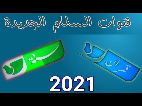 تردد قناة السلام سنة على النايل سات اليوم 26 أكتوبر 2021