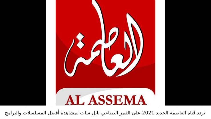 تردد قناة العاصمة على النايل سات اليوم 26 أكتوبر 2021