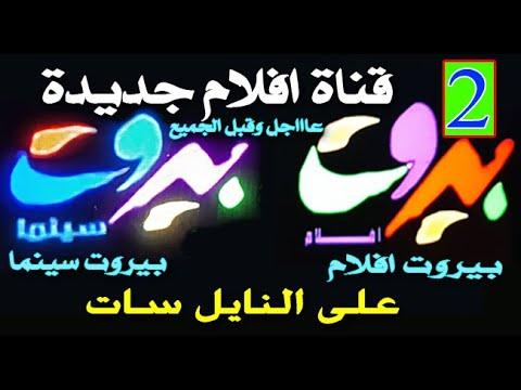 تردد قناة بيروت سينما على النايل سات اليوم 26 أكتوبر 2021