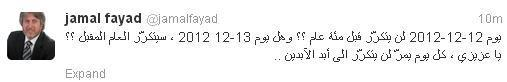 "������ ��� �� ���� ������ �� ����� ""12/12/2012"""