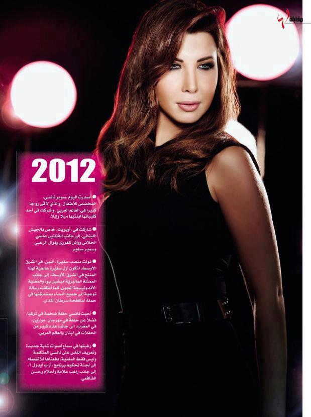 صور نانسي عجرم على غلاف مجله لها 2013 - صور نانسي عجرم 2013 - بوسترات نانسي عجرم مجلة لها 2013