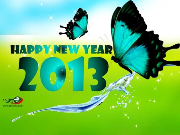 ��� ��� ����� 2013 Happy new year