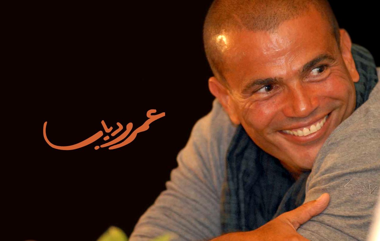 متلومنيش - عمرو دياب 2013 - أغنية متلومنيش عمرو دياب جديد 2013 - تحميل أغنية متلومنيش - يوتيوب اغنية متلومنيش Amr Diab