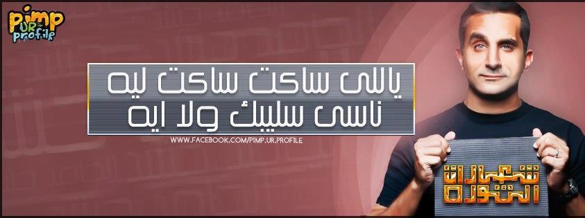 ����� ��� ��� ���� ���� 2013 - ������ ��� ��� ���� ���� ����� 2013 - ����� ��� ��� ���� ���� ������ ���� Bassem yousef�