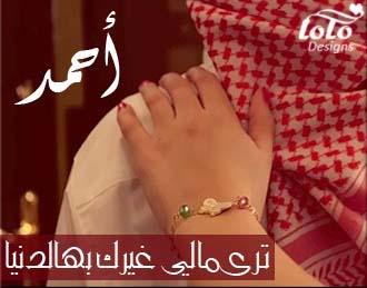 ��� ��� ���� , ������ ��� ���� ,Ahmed