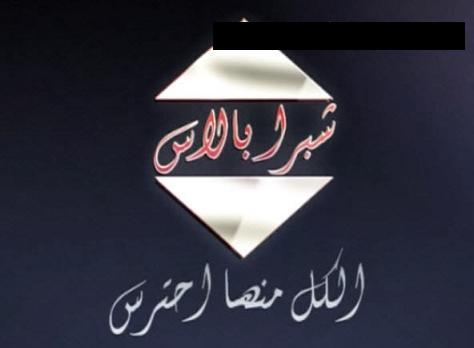 جديد بتاريخ اليوم 25/11/2013 تردد قناة سيما سبرا بالاس Cima Shobra Palace على النايل سات