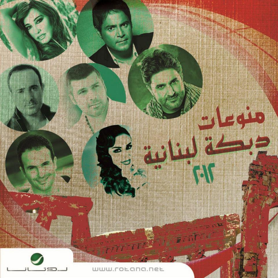 تحميل البوم منوعات دبكة لبنانية