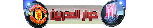 تابعوا معنا يوم 20/10/2012 مباراة مانشستر يونايتد 乂 ستوك سيتي - من الدوري الانجليزي الممتاز - الجولة 8- مشاهدة ممتعة