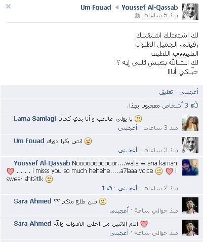 صور محادثة بين نور عرقسوسي ويوسف القصاب عالفيس برنامج ذا فويس 2012