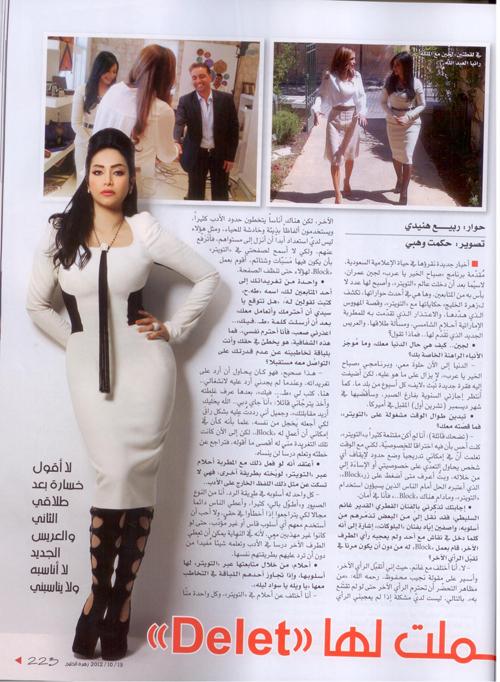 صور لجين عمران على غلاف مجلة زهرة الخليج 2012 - بالصور لقاء لجين عمران على غلاف مجلة زهرة الخليج 2012