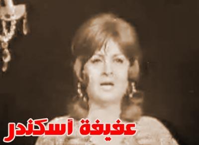 وفاة الفنانة العراقية عفيفة اسكندر - خبر وفاة الفنانة العراقية عفيفة اسكندر - صور عفيفة اسكندر