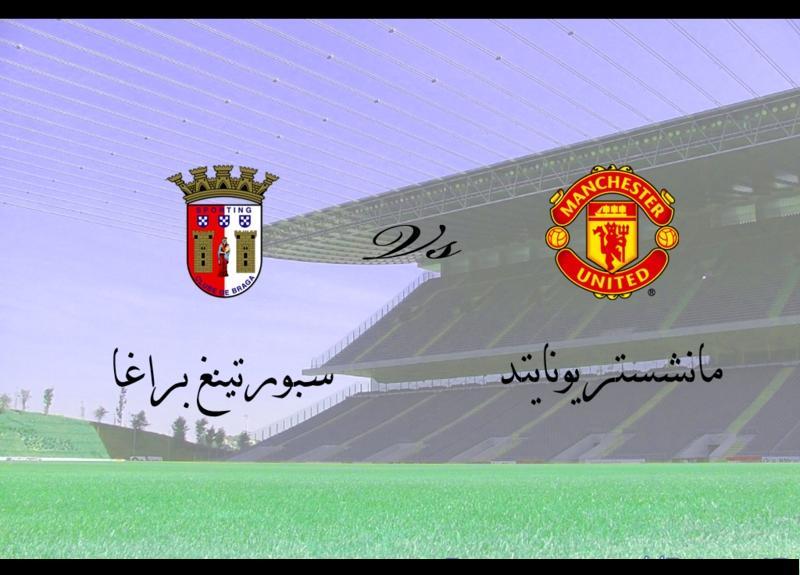 تابعوا معنا 7/11/2012مباراة : مانشستر يونايتد vs سبورتينغ ...