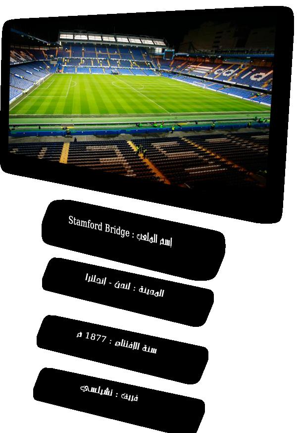 تابعوا معنا 7/11/2012 - الجولة 4-  المجموعة e-  من دوري ابطال اوروبا  - مباراة : شاختار Vs  تشلسي - مباراة إياب