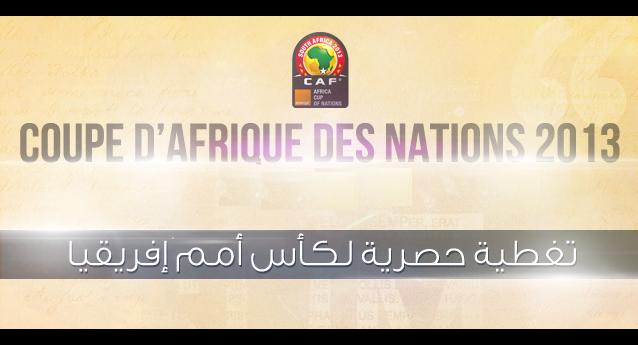 تغطية حصرية لكأس أمم إفريقيا 2013 can - كأس الامم الافريقية 2013 تغطية حصرية