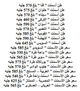 سعر الاسمنت في مصر بتاريخ اليوم الثلاثاء 17 12 2013