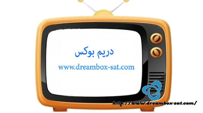 تردد قناة البغدادية Al Baghdadia على نايل سات ، بتاريخ اليوم 3-5-2014
