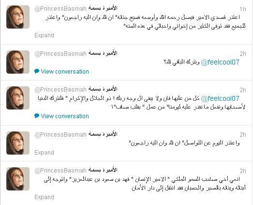 بالصور وفاة الامير فيصل سعود