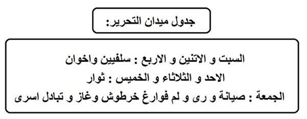 كاريكاتير مظاهرات التحرير 2013 - جدول مظاهرات ميدان التحرير للاخوان والسلفيين والثوار - جدول المظاهرات بمصر في عهد مرسي