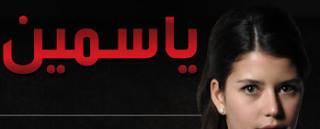 قصة مسلسل بيرين سات الجديد ياسمين 2014 , تفاصيل واحداث المسلسل التركي ياسمين 2014