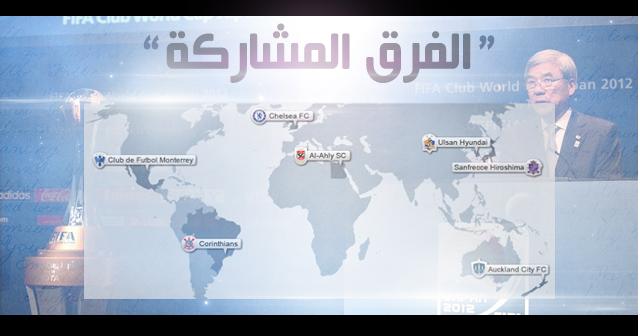 تغطية حصرية لكأس العالم للأندية 2012