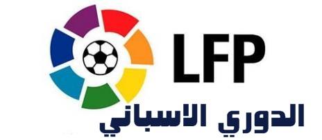 مشاهدة مباراة برشلونة واسبانيول مباشر 6/1/2013 الدوري الأسباني