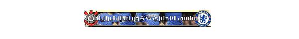 تابعوا معنا : نهائي كأس العالم للأندية - مباراة مباراة  تشيلسي x كورينثيانز البرازيلي - الأحد 16/12/2012 - نتمني لكم قضاء وقتا سعيدا مع المباراة