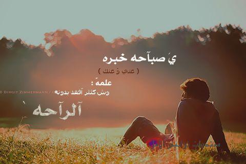 برودكاست صباح الخير حبيبي برودكاست صباح الخير 2013 برودكاست