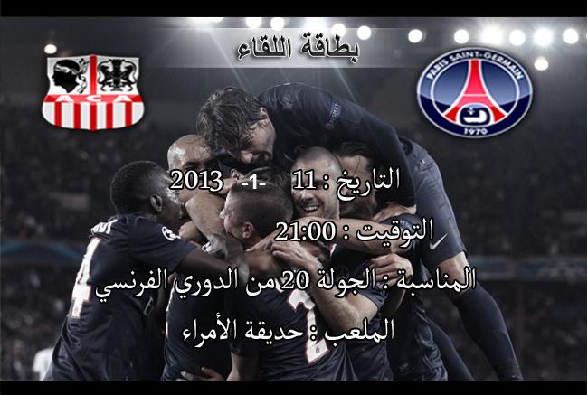 تابعوا معنا : 11يناير2013 مباراة الدوري الفرنسي بين البي أس جي Vs أجاكسيو  - الجولة 20