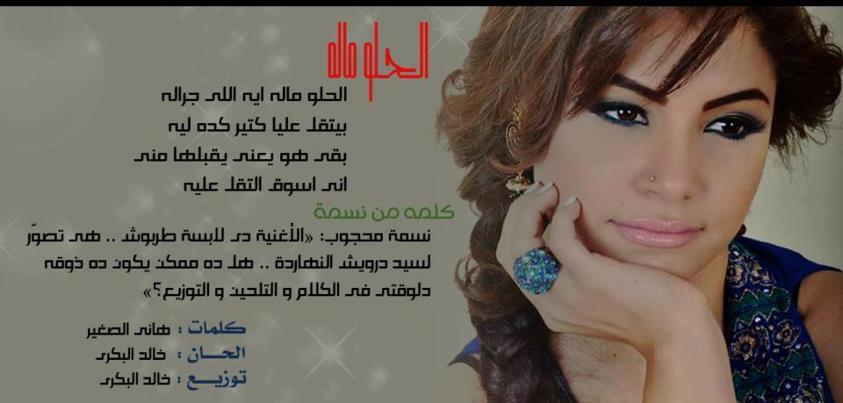 كلمات البوم نسمة محجوب 2012 - هتقولي ايه 2012