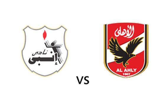 مشاهدة مباراة الاهلي وانبي في كأس السوبر المصري 9/9/2012