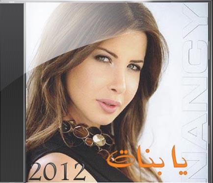 كلمات أغنية نانسي عجرم يابنات 2012