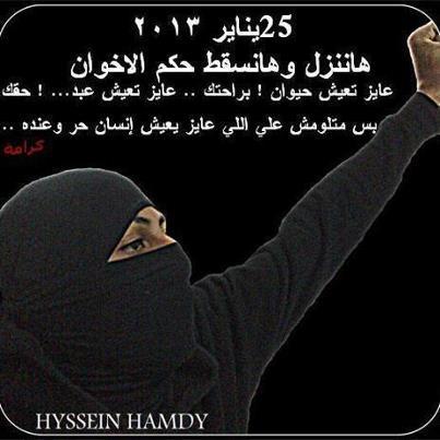 صور مضحكة نحس الاخوان المسلمين علي مصر - صور ساخرة فيس بوك مصر نحس محمد مرسي