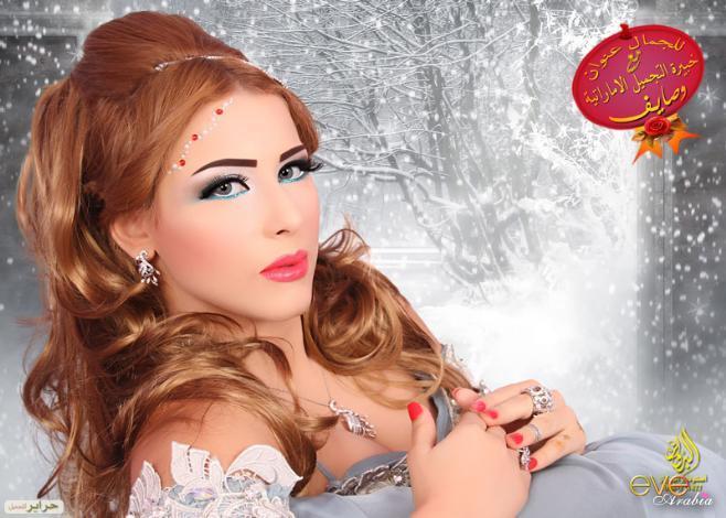 مكياج خبيرة التجميل وصايف 2013